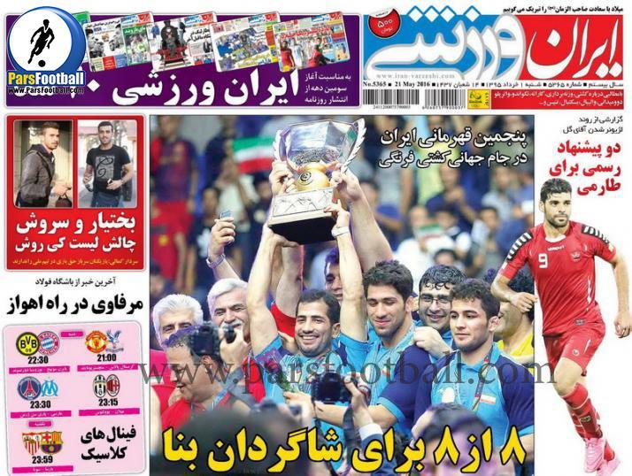 روزنامه ایران ورزشی 1 خرداد