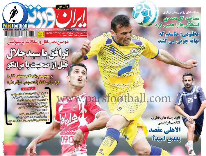 روزنامه ایران ورزشی 10 خرداد