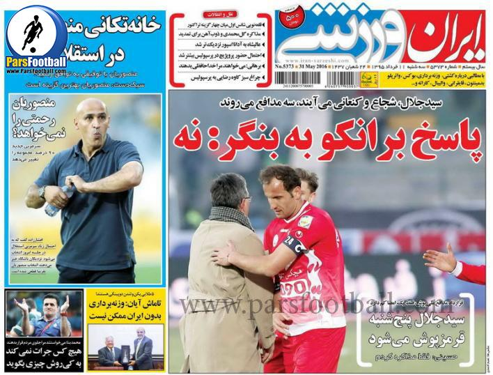 روزنامه ایران ورزشی 11 خرداد