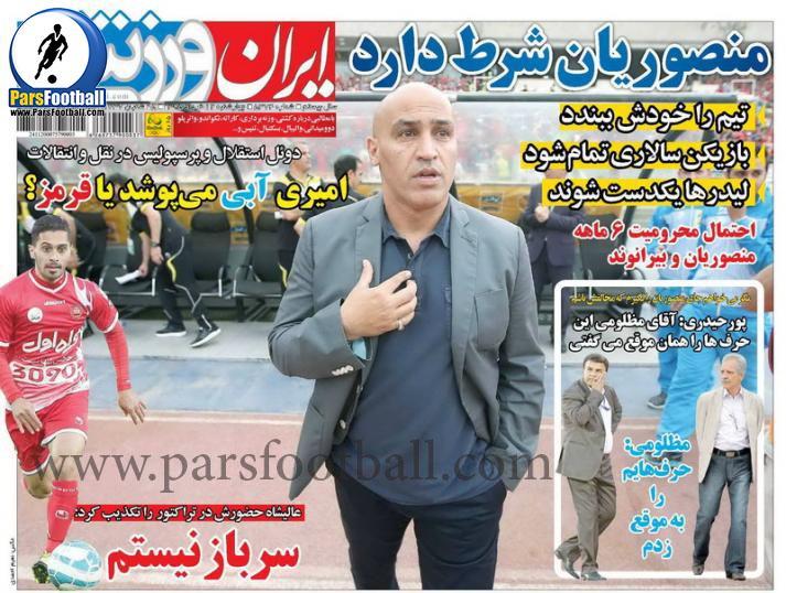 روزنامه ایران ورزشی 12 خرداد