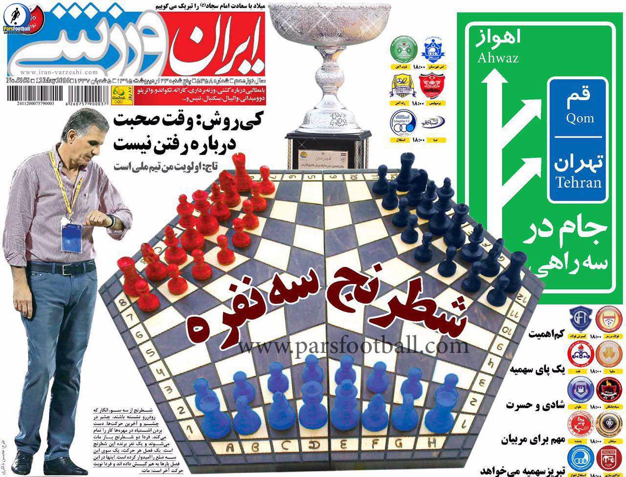 روزنامه ایران ورزشی 23 اردیبهشت