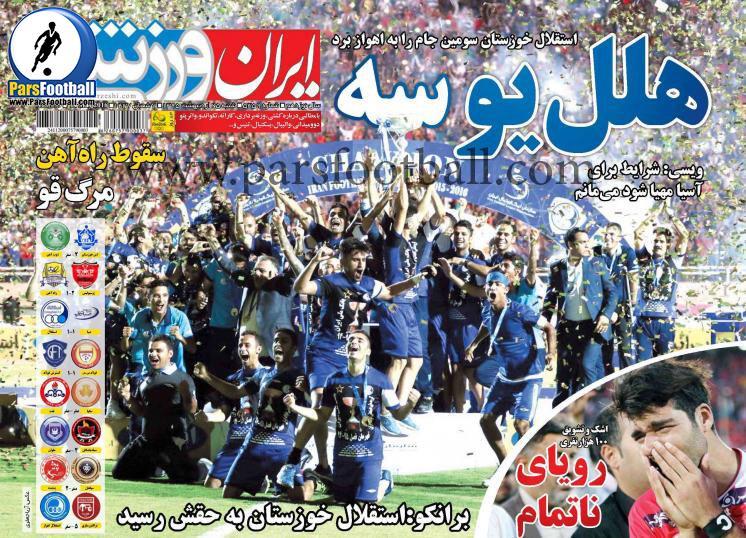 روزنامه ایران ورزشی 25 اردیبهشت