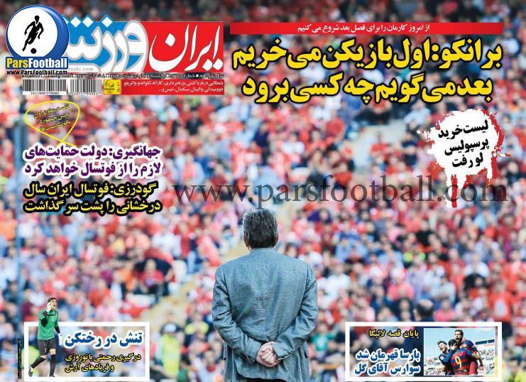 روزنامه ایران ورزشی 26 اردیبهشت