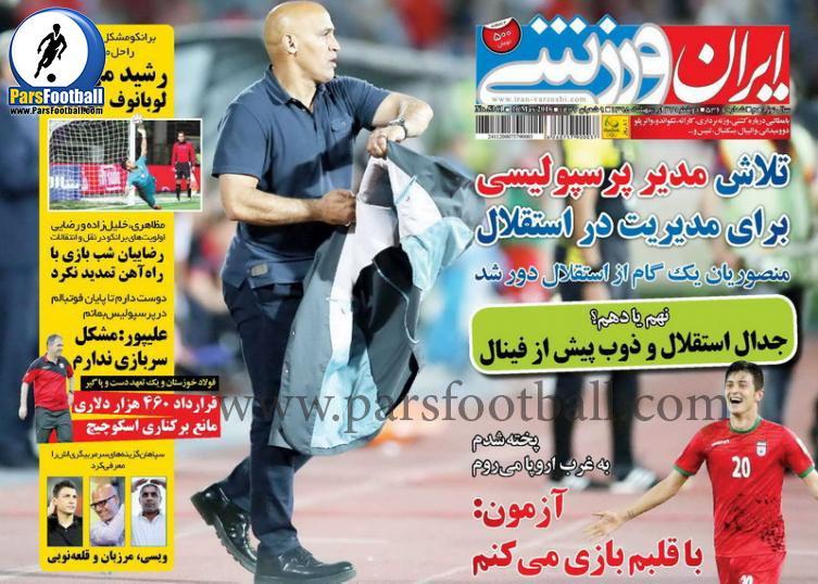 روزنامه ایران ورزشی 27 اردیبهشت