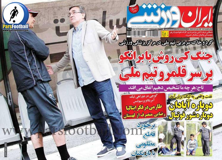 روزنامه ایران ورزشی 28 اردیبهشت