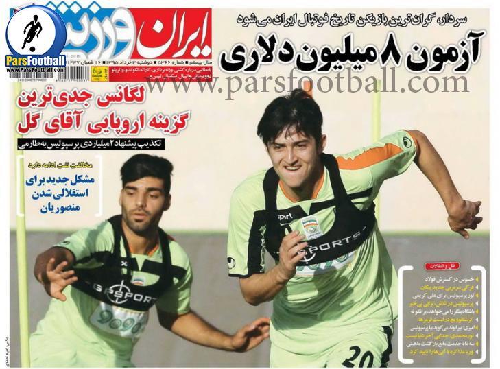 روزنامه ایران ورزشی 3 خرداد