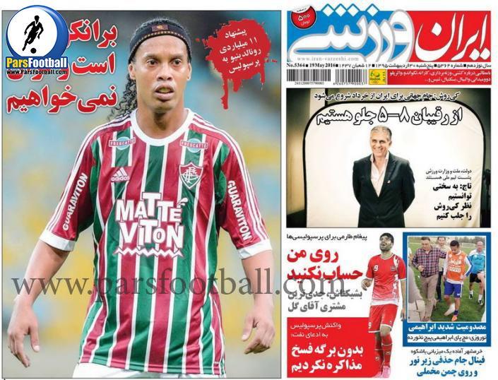 روزنامه ایران ورزشی 30 اردیبهشت