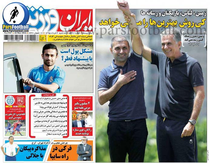 روزنامه ایران ورزشی 4 خرداد