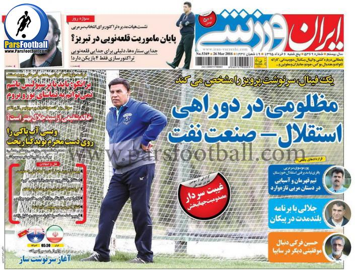 روزنامه ایران ورزشی 6 خرداد