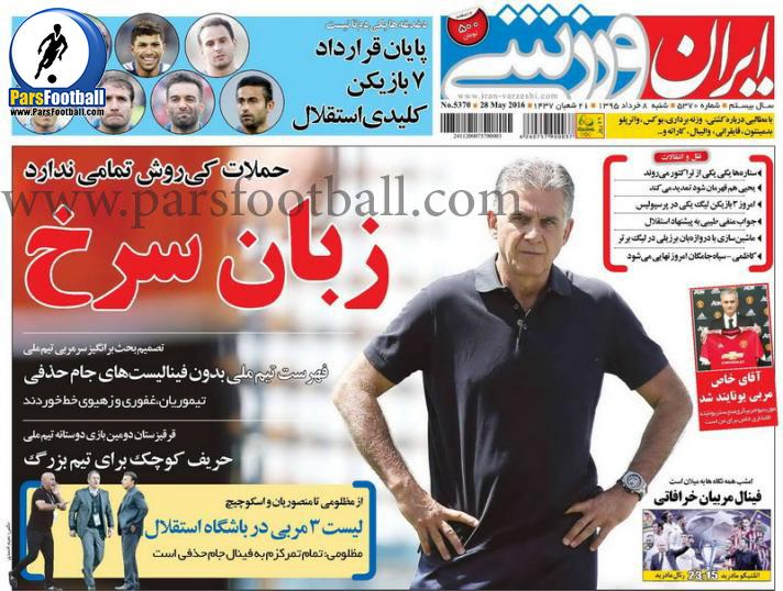 روزنامه ایران ورزشی 8 خرداد