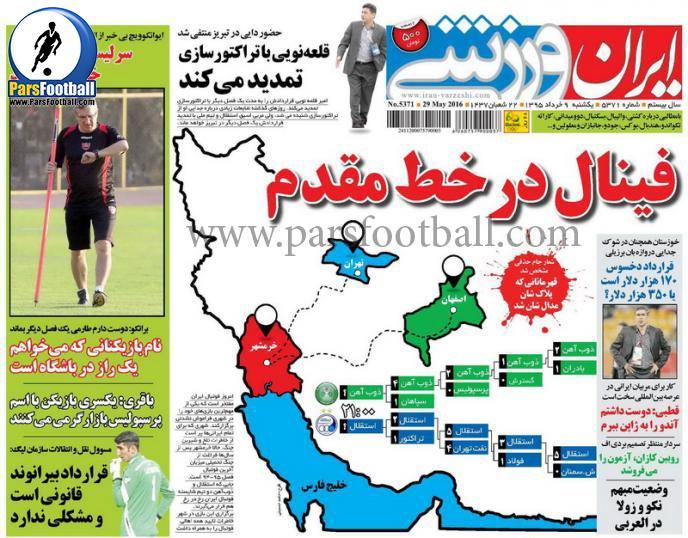 روزنامه ایران ورزشی 9 خرداد