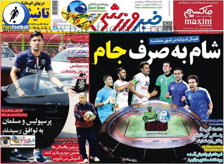 روزنامه خبرورزشی 9 خرداد