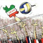 والیبال ایران با نگاهی دیگر