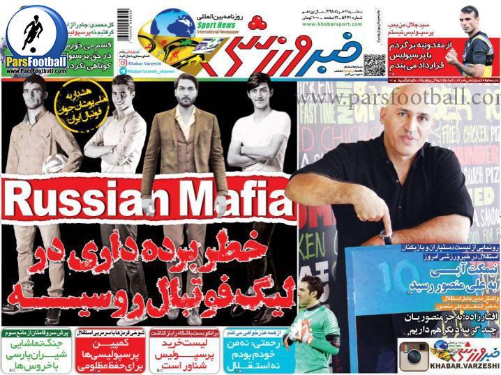 روزنامه خبرورزشی 11 خرداد