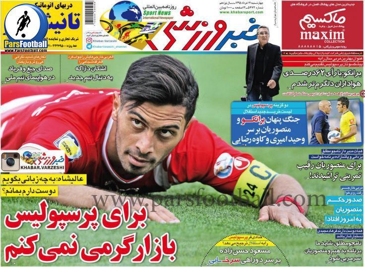 روزنامه خبرورزشی 12 خرداد