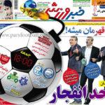 روزنامه خبرورزشی 23 اردیبهشت
