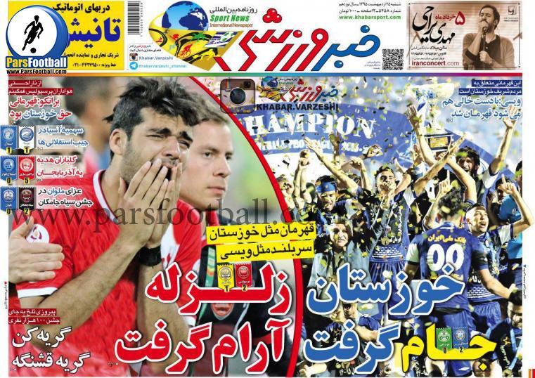 روزنامه خبرورزشی 25 اردیبهشت