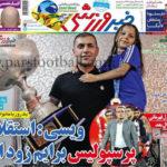 روزنامه خبرورزشی 26 اردیبهشت