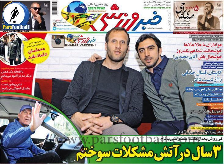 روزنامه خبرورزشی 27 اردیبهشت