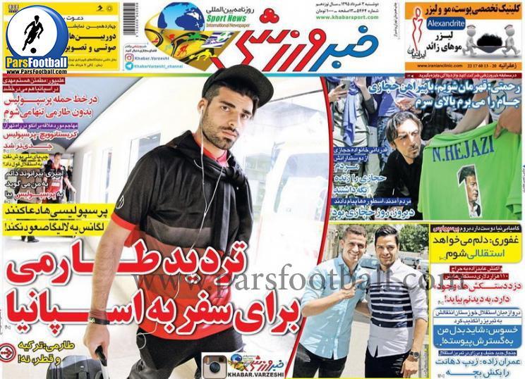روزنامه خبرورزشی 3 خرداد
