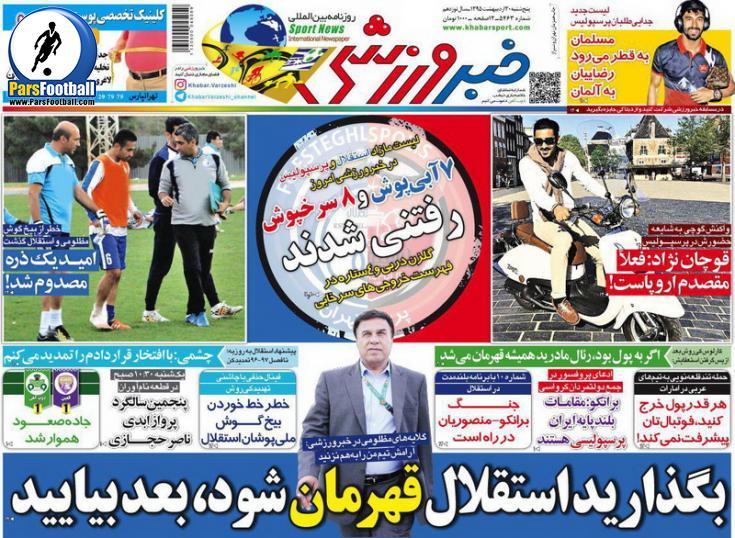 روزنامه خبرورزشی 30 اردیبهشت