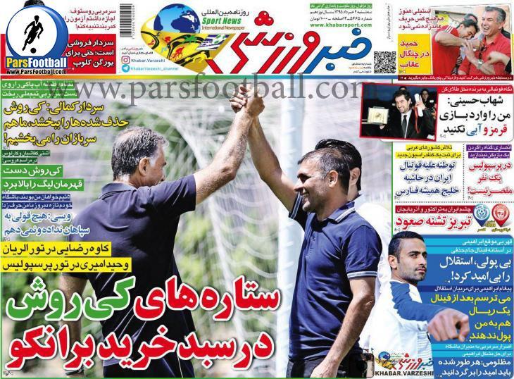 روزنامه خبرورزشی 4 خرداد