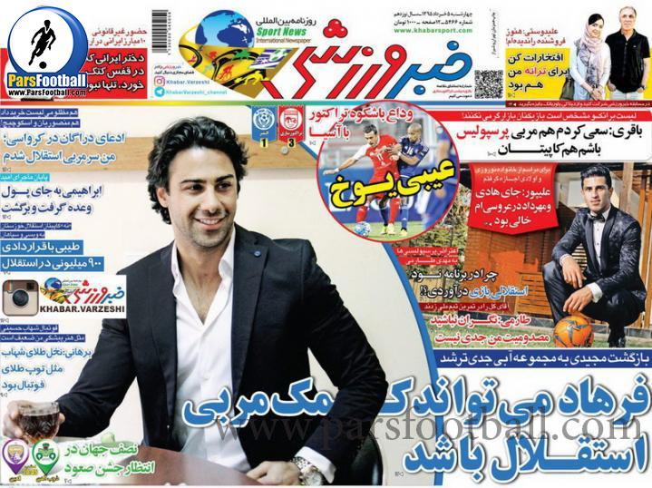 روزنامه خبرورزشی 5 خرداد
