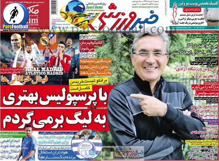 روزنامه خبرورزشی 8 خرداد