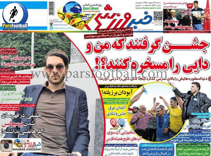 روزنامه خبرورزشی 28 اردیبهشت