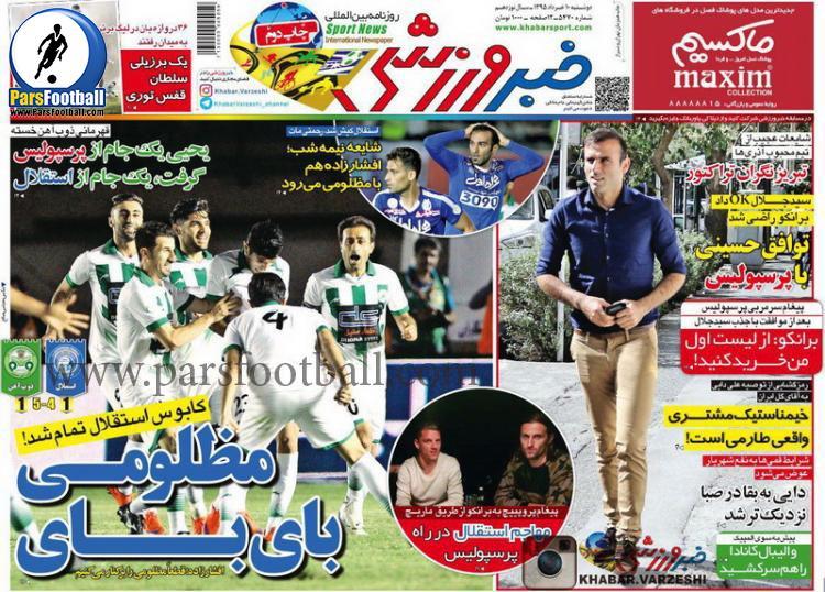 روزنامه خبرورزشی 10 خرداد
