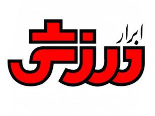 لوگو روزنامه ابرار ورزشی