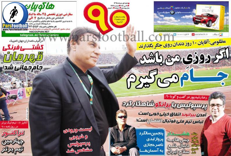 روزنامه نود 1 خرداد