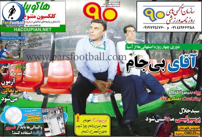 روزنامه نود 10 خرداد