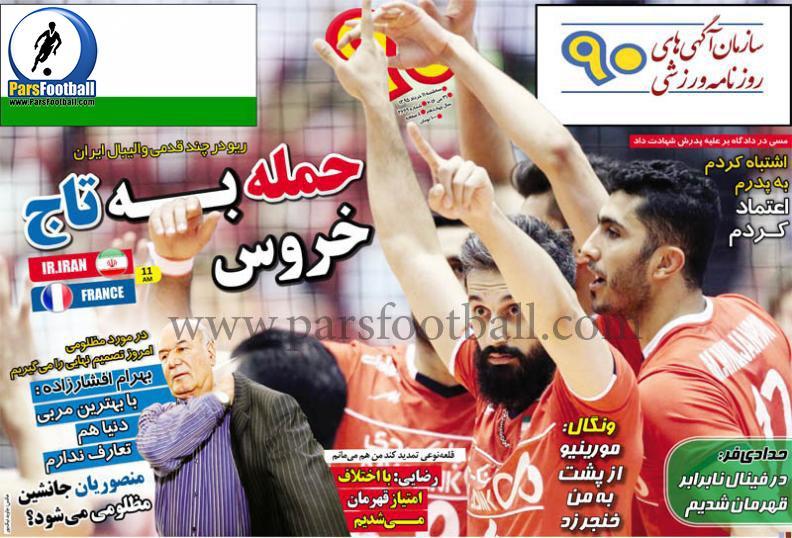 روزنامه نود 11 خرداد