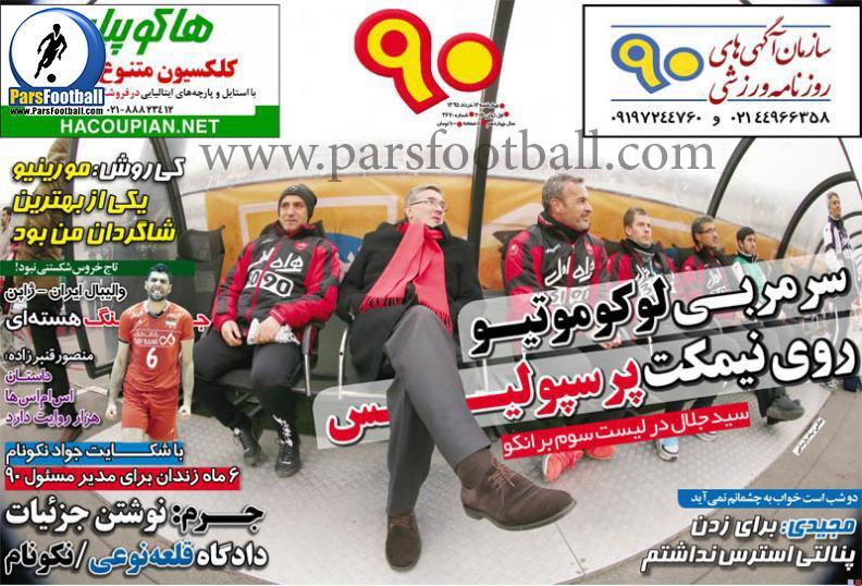 روزنامه نود 12 خرداد