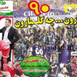 روزنامه نود 25 اردیبهشت