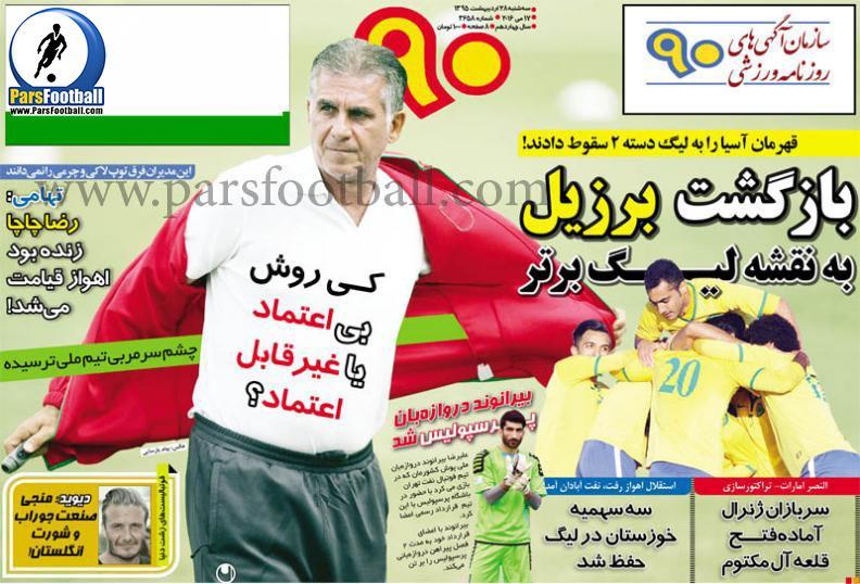 روزنامه نود 28 اردیبهشت