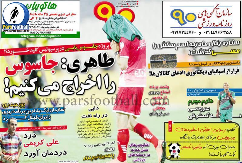 روزنامه نود 3 خرداد