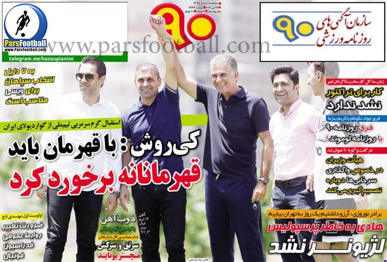 روزنامه نود 4 خرداد