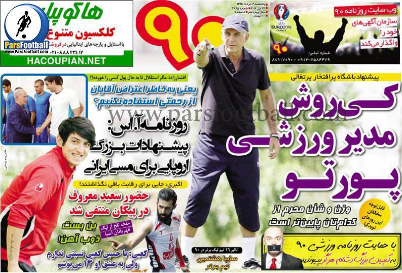 روزنامه نود 6 خرداد