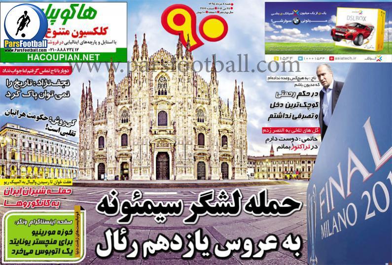 روزنامه نود 8 خرداد
