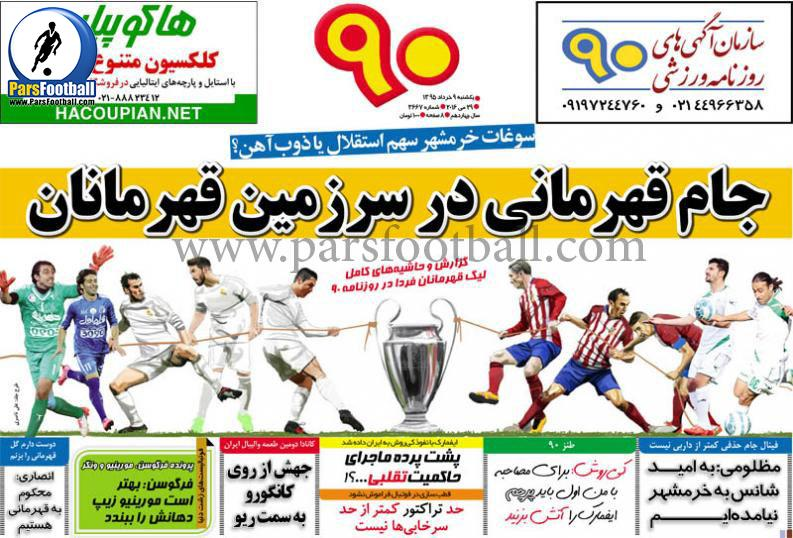 روزنامه نود 9 خرداد