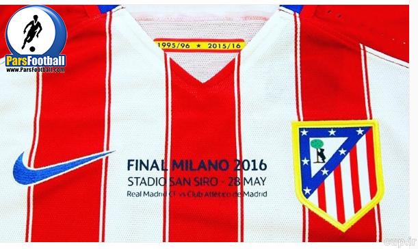 از پیراهن اتلتیکو در فینال لیگ قهرمانان رونمایی شد