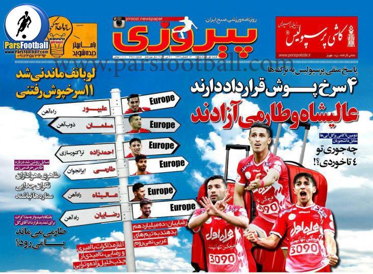 روزنامه پیروزی 1 خرداد