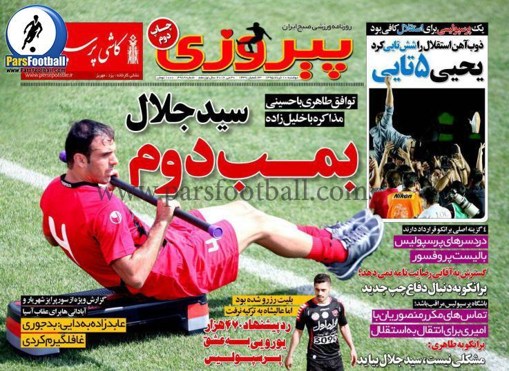 روزنامه پیروزی 10 خرداد