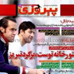 روزنامه پیروزی 11 خرداد