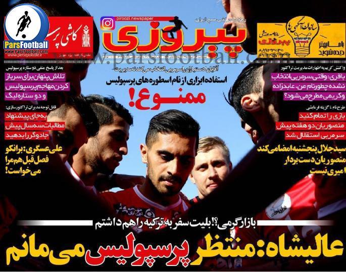 روزنامه پیروزی 12 خرداد