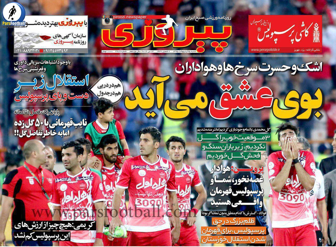 روزنامه پیروزی 25 اردیبهشت