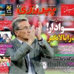 روزنامه پیروزی 26 اردیبهشت