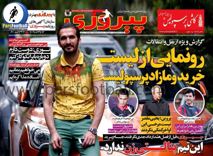 روزنامه پیروزی 27 اردیبهشت